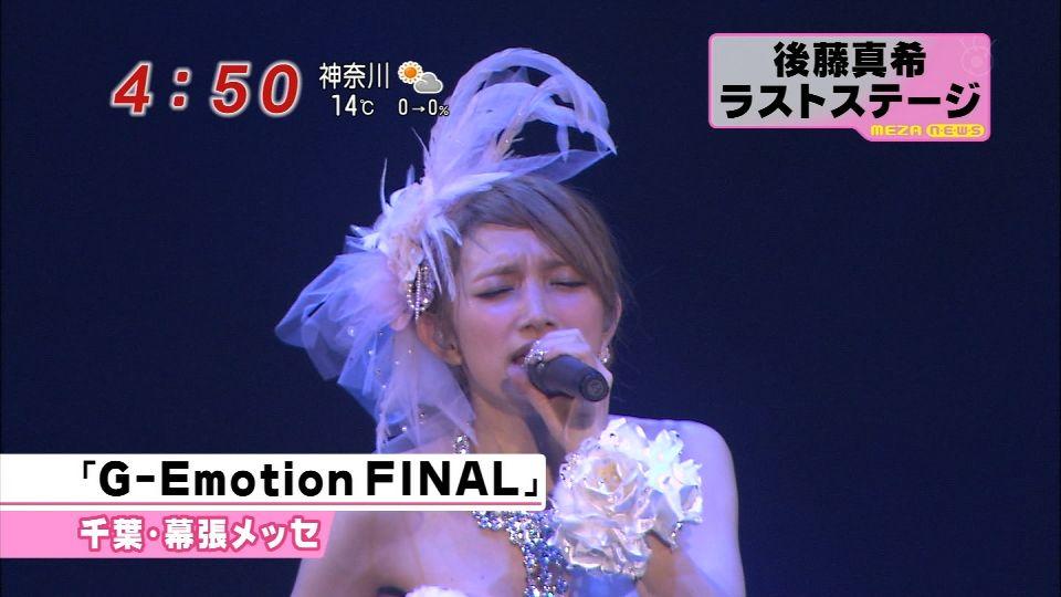 「後藤真希 G-Emotion FINAL」の画像検索結果